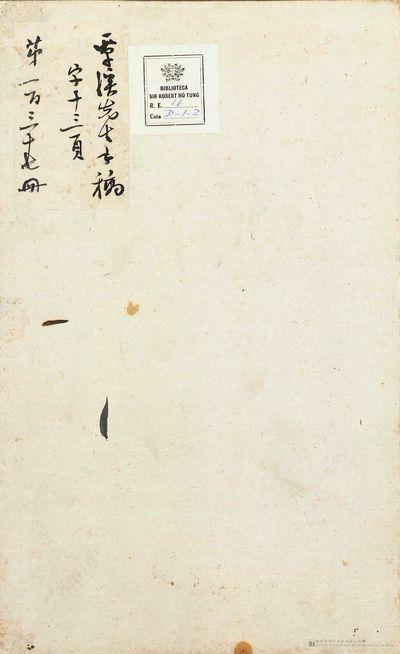 翁方綱纂四庫提要稿:稿本(A-30)
