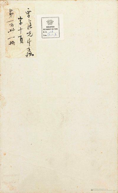 翁方綱纂四庫提要稿:稿本(A-32)