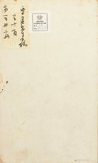 翁方綱纂四庫提要稿:稿本(A-33)