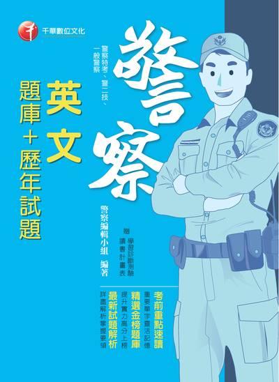 英文(題庫+歷年試題)