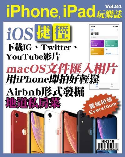 iPhone, iPad玩樂誌 [第84期]:iOS捷徑 下載IG、Twitter、YouTube影片