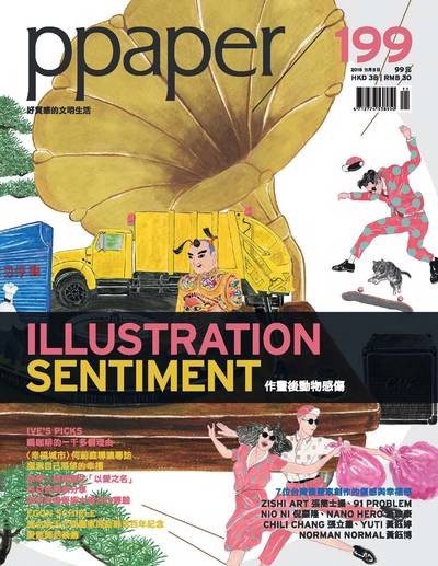 Ppaper [第199期]:ILLUSTRATION SENTIMENT 作畫後動物感傷