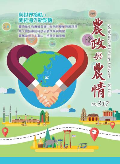 農政與農情 [第317期]:與世界接軌, 開拓海外新契機