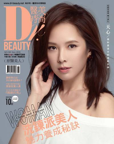 醫美時尚Dr.BEAUTY [第139期]:洗鍊派美人魅力養成秘訣