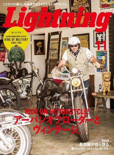 Lightning [2017年11月號 Vol.283]:アーバンオフローダーとヴィンテージ。