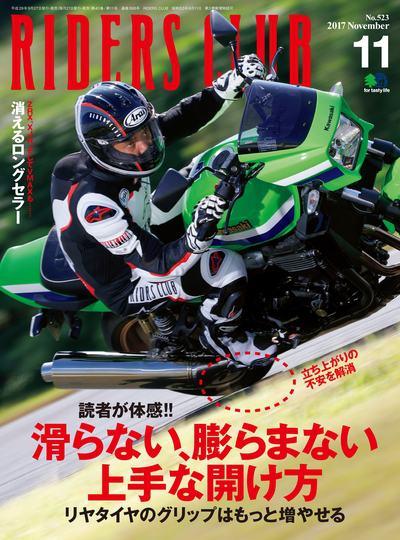 Riders club [November 2017 Vol.523]:滑らない、膨らまない上手な開け方