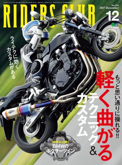 Riders club [December 2017 Vol.524]:軽く曲がるテクニック& カスタム