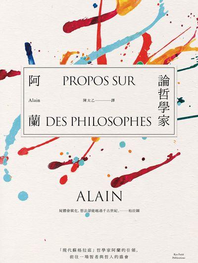 論哲學家:阿蘭
