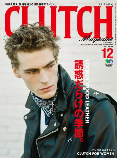 CLUTCH Magazine [2017年12月号 Vol.58]:Looking good leather