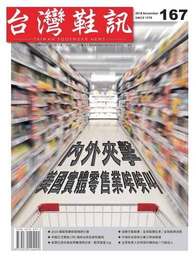 台灣鞋訊 [第167期]:內外夾擊 美國實體零售業唉唉叫