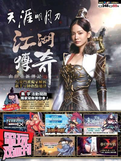 電玩双週刊 2018/11/14 [第248期]:天涯明月刀