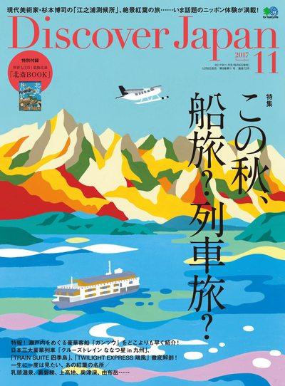 Discover Japan [November 2017 11月号]:この秋 船旅?列車旅?