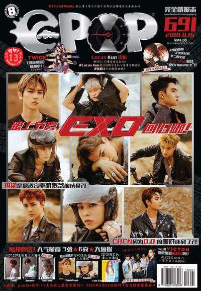epop 完全情報誌 2018/11/16 [第691期]:跟上節奏, EXO回歸啦!