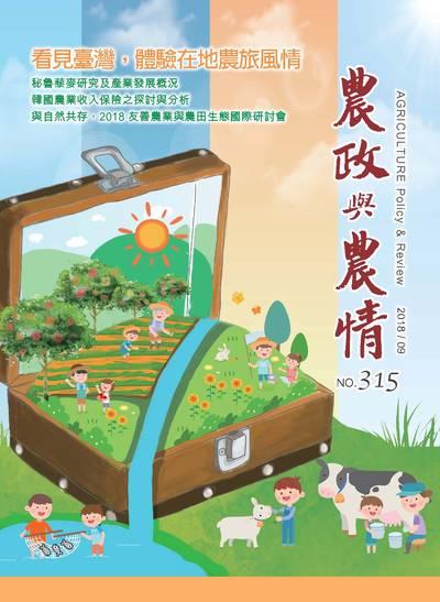 農政與農情 [第315期]:看見臺灣, 體驗在地農旅風情