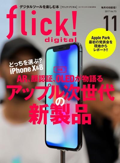 flick! digital [2017 November vol.73]:アップル次世代の新製品