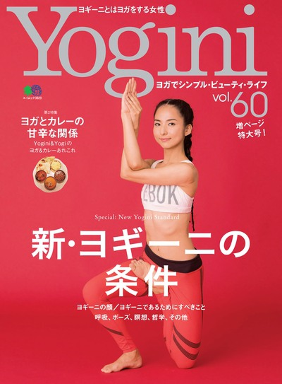 Yogini [Vol.60]:新.ヨギーニの条件
