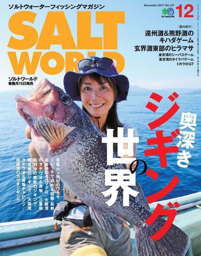 Salt world [December 2017 Vol.127]:奥深きジギングの世界