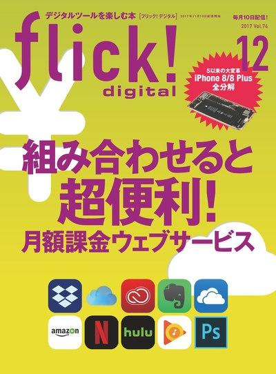 flick! digital [2017 December vol.74]:組み合わせると超便利!