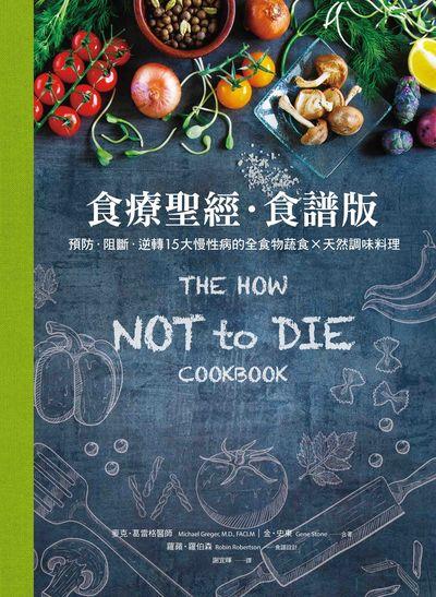 食療聖經.食譜版:預防.阻斷.逆轉15大慢性病的全食物蔬食x天然調味料理