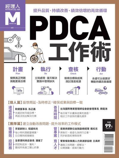 PDCA工作術
