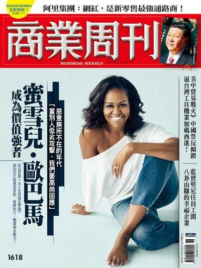 商業周刊 2018/11/19 [第1618期]:蜜雪兒.歐巴馬成為價值強者
