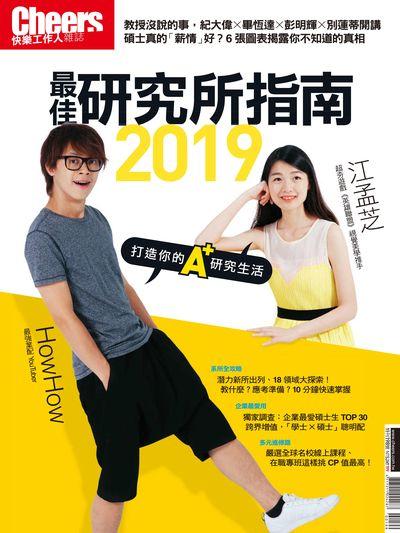 Cheers快樂工作人 [特刊198號]:2019研究所指南