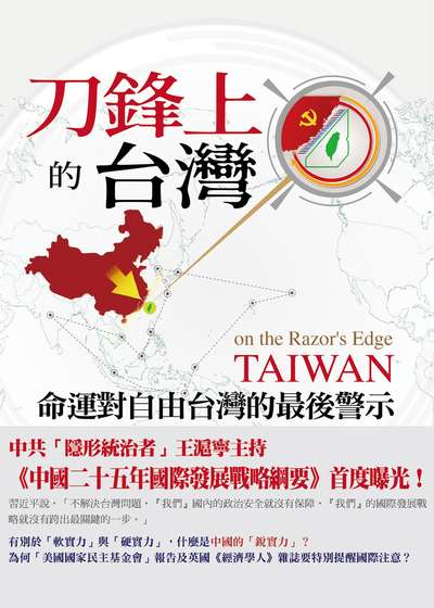 刀鋒上的台灣:命運對自由台灣的最後警示
