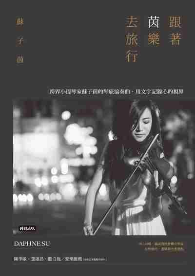 跟著茵樂去旅行:跨界小提琴家蘇子茵的琴旅協奏曲,用文字記錄心的視界