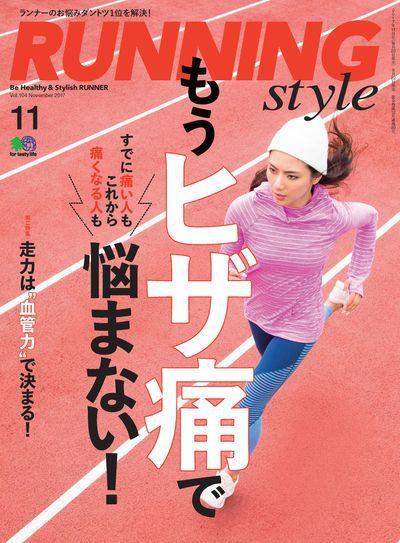 Running style [November 2017 Vol.104]:もうヒザ痛で悩まない!