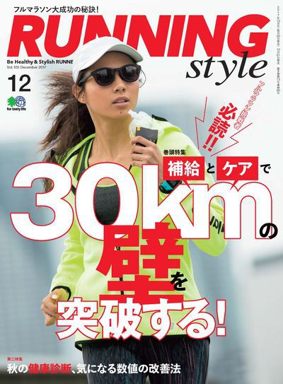Running style [December 2017 Vol.105]:30壁kmの突破する!