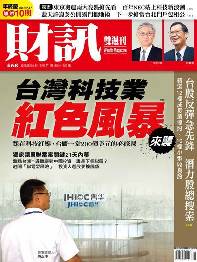財訊雙週刊 [第568期]:台灣科技業 紅色風暴來襲