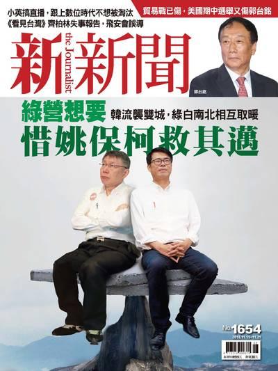 新新聞 2018/11/15 [第1654期]:綠營想要 惜姚保柯救其邁
