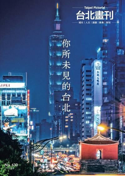 臺北畫刊 [第610期]:你所未見的台北