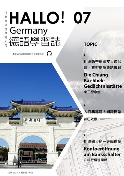 HALLO! Germany 德語學習誌 [第7期] [有聲書]:用德語帶德國友人遊台灣, 旅遊德語會話專題
