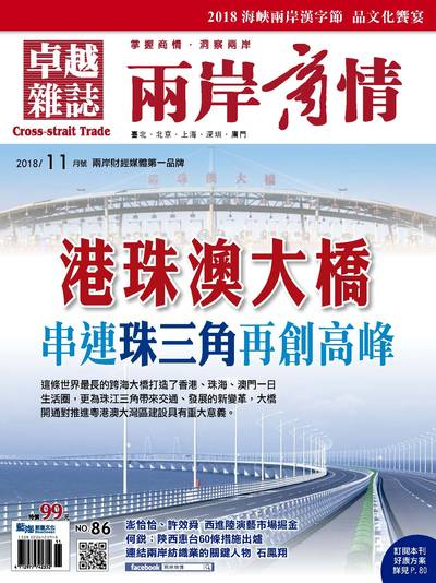 兩岸商情 [第86期]:港珠澳大橋 串連珠三角再創高峰