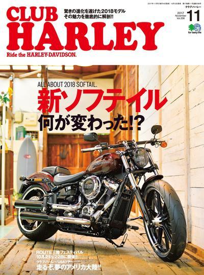 CLUB HARLEY [November 2017 Vol.208]:新ソフテイル 何が変わった!?