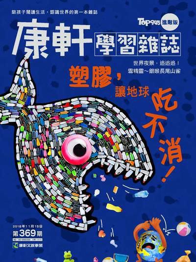 Top945康軒學習雜誌 [進階版] [第369期]:塑膠, 讓地球吃不消!