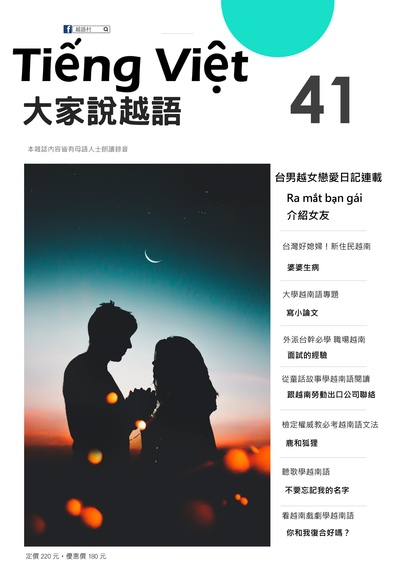 Tiếng Việt 大家說越語 [第41期] [有聲書]:台男越女戀愛日記連載