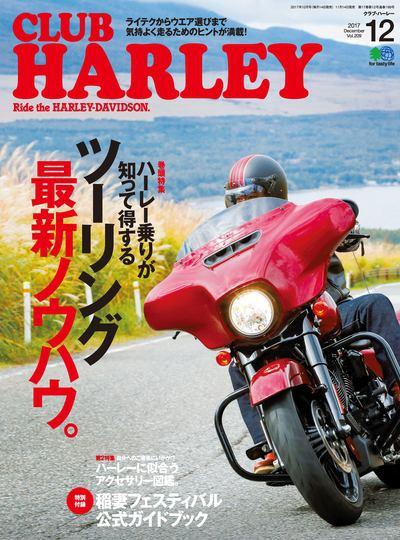 CLUB HARLEY [December 2017 Vol.209]:ツーリング 最新ノウハウ。