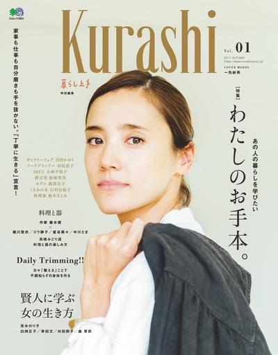 Kurashi [Vol.01]:わたしの手本