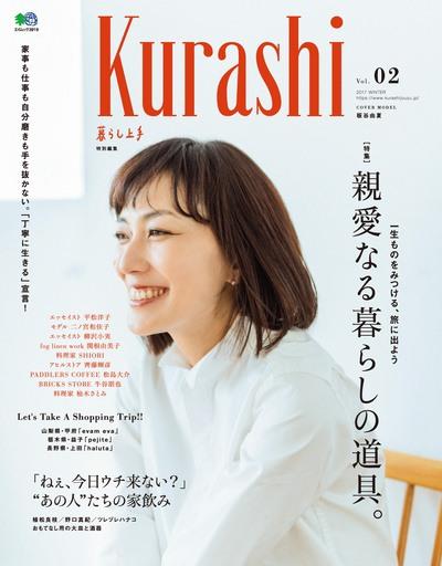 Kurashi [Vol.02]:親愛なる暮らしの道具。