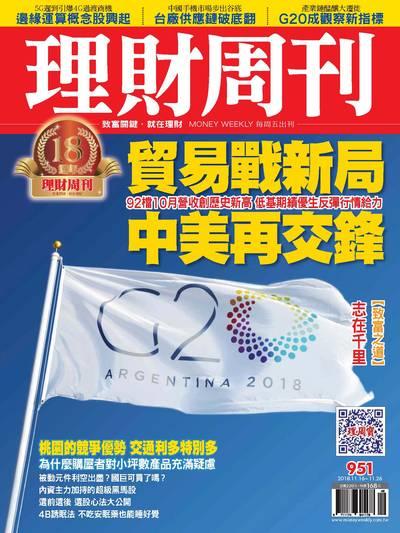 理財周刊 2018/11/16 [第951期]:貿易戰新局 中美再交鋒
