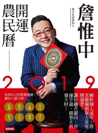 詹惟中開運農民曆. 2019