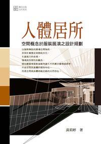 人體居所:空間概念於服裝展演之設計規劃