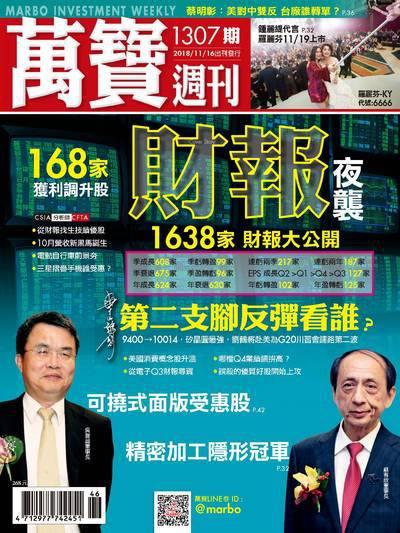 萬寶週刊 2018/11/16 [第1307期]:財報夜襲