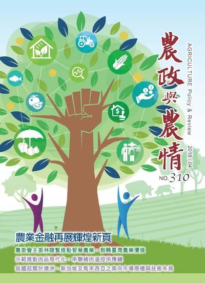 農政與農情 [第310期]:農業金融再展輝煌新頁