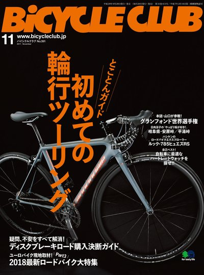 BiCYCLE CLUB [2017 November No.391]:初めての輪行ツーリング