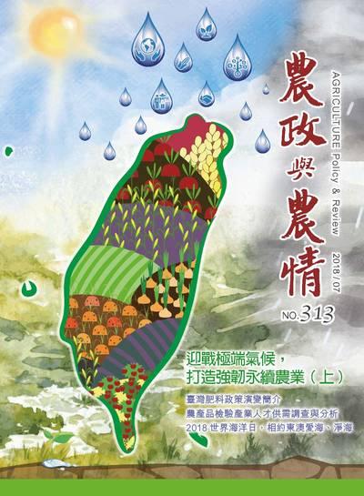 農政與農情 [第313期]:迎戰極端氣候,打造強韌永續農業(上)