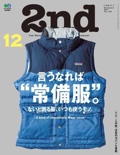"2nd [December 2017 Vol.129]:言うなれば""常備服""。"
