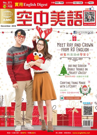 English Digest實用空中美語 [第371期] [有聲書]:Meet Ray and Crown from RD English